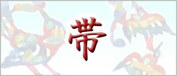 obi banner