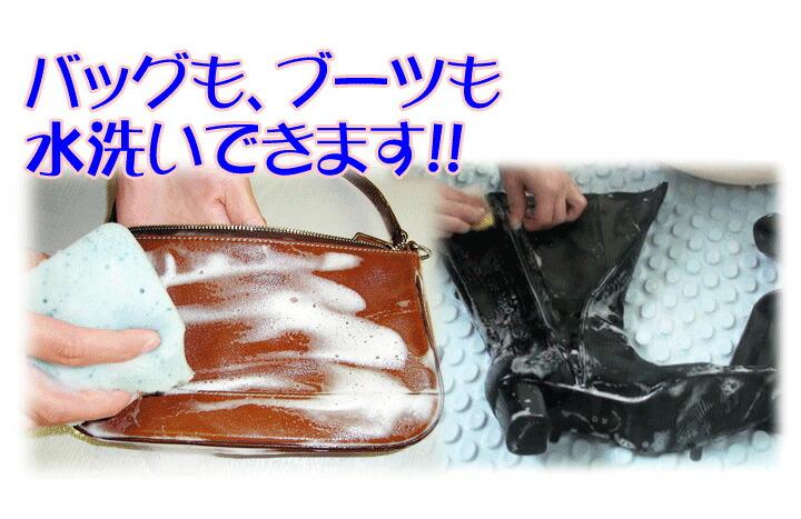 バッグもブーツも水洗い