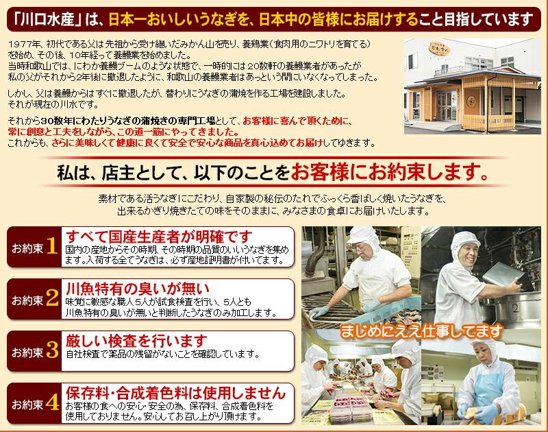 日本一おいしいうなぎを、日本中の皆様にお届けする