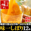 ★I watch 惠 of delicious nature! 200 ml of 100% of natural fruit juice mandarin orange juice *12★