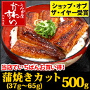 Domestic eel Kabayaki or small cut average Prime set 500 g