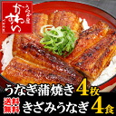 Specialty stores ★ plumped with soft taste enjoy easily in your home. Unagi Kabayaki cut 4 pieces and carve eels 4 set!