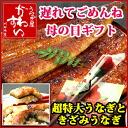 Ribeye unagi Kabayaki 1 and increments eel 2 meals