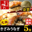 ★ Monde 3 years consecutive gold medal! Carve unagi Kabayaki 5 ingredients! In simple cooking still can make is gorgeous!