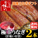 "Japanese eel Kabayaki large size 150 g-169 g 2 book set ""sticky liver'"