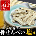 ★It is saltiness plainly! It is the bone rice cracker of the eel with full of calcium delicious crisply.