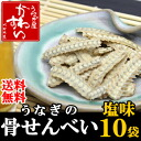 ★ with the salty drink snacks and children snack on! Bone crackers 10 bag set