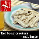 Eel bone crackers 10 bag set overseas shipping-friendly fs2gm