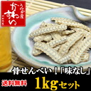 In the commercial. Bone senbei (no flavor) 1 kg