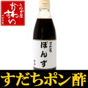 The conger eel, eat for Ponzu River artisan made sudachi Ponzu 360 ml