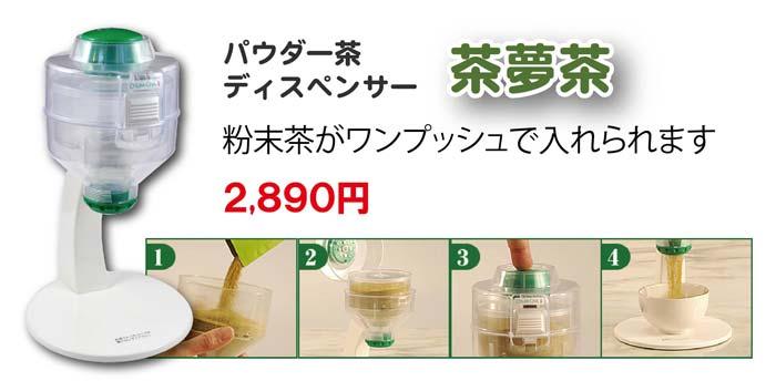 ... 静岡・深蒸し茶【かやまえん