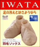 足を温めるのは冬だけではありません、冷房などで足を冷やすと体の内部の温度も下がります、温度が1度下がると免疫力も低下します。