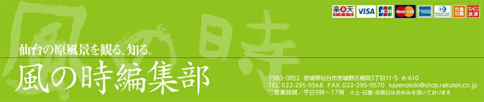 """風の時編集部:""""仙台の原風景を観る知る""""をテーマに復刻古地図などを企画発行しています"""