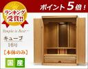 """Issue of モダンミニ altar """"cube 16 '"""