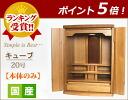 Cube 20 No. モダンミニ household Buddhist altars