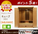 "モダンミニ altar ""cube No. 16 (with your Buddhist altar fittings set) '"