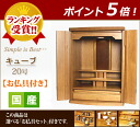 "モダンミニ altar ""cube No. 20 (with your Buddhist altar fittings set) '"