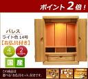"""モダンミニ altar """"palace lights color vol. 14 (with your Buddhist altar fittings set) (Orin Buddhist altars set / hanadate vase, modern / / Teacup / store Rakuten)"""