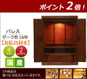 "Less than half! モダンミニ altar ""Palace dark color No. 16 (with your Buddhist altar fittings set) ', small altars furniture altar modern altar [living] [condominiums] [modern] (Orin / modern / hanadate / Cup / Buddhist / phosphorus and Buddhist altar fi"