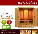 """モダンミニ altar """"palace lights color No. 16 (with your Buddhist altar fittings set) '"""