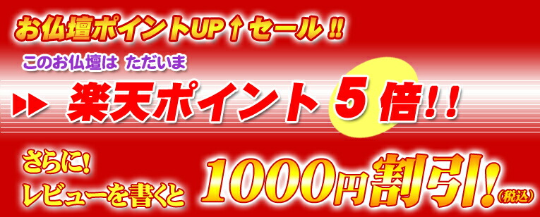 A family's Buddhist altar special price sale! Furthermore, 1,000 yen discounts in a review!