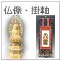 仏具 仏像