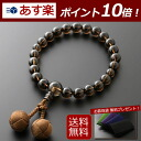 "Rosaries and Rosary ""! Braiding Brahma bunch brown crystal (male) ' short hand wheel (bracelet Kyoto Buddhist Buddhist prayer beads prayer beads put the funeral ceremonial Crystal beads and Kyo informal Rosary beads)"