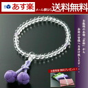 "Rosaries and Rosary ""braiding Brahma bunch this quartz 2 heaven Wisteria 雲石 (for women), informal hand wheel"