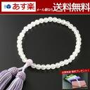 """Rosaries and Rosary """"Silk two-color head tuft white Onyx Wisteria 雲石 tailoring (women's) ' short hand (ladies funeral Kyoto Buddhist bunch Buddhist prayer beads ladies ' fashionable parts Kyoto grave funeral ceremonial Crystal beads and Kyo Rosary R"""