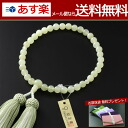 """Rosaries and Rosary """"Silk two-color head bunches green Onyx with tailoring (women's) ' short hand"""
