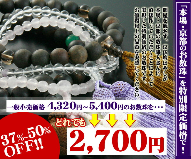 Any beads of home, Kyoto is 2,940 yen!