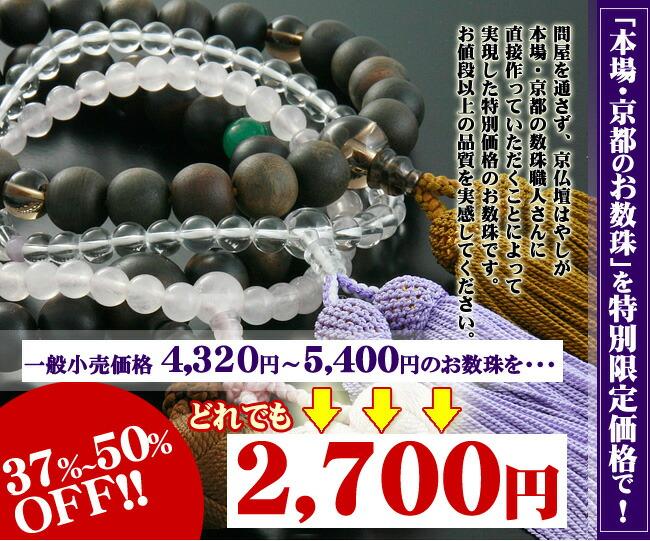 本場・京都の数珠がどれでも3024円!