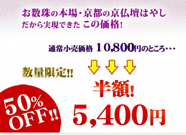 Amount-limited! Half price! 5,250 yen