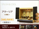 "リビングミニ altar ""アクーリア ebony (with your Buddhist altar fittings set)'"