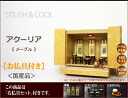 "リビングミニ altar ""アクーリア Maple (with your Buddhist altar fittings set)'"