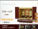 """リビングミニ altar """"アクーリア rosewood (with your Buddhist altar fittings set)'"""