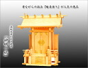 "A household Shinto altar, God tool among ""one Akira God <"">(product made in Kiso hinoki)"