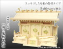 "Altar and God furniture ""through roof Sanja [elementary] (made of white cedar)'"