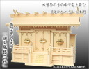 """A household Shinto altar, God tool """"three consecutive roof <small"""">(product made in Kiso hinoki) (shrine Shinto tray first Bon service for the deceased first Bon Feast of Lanterns end bill ancestors memorial service Shinto rites meeting mail"""