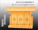"A household Shinto altar, God tool ""three appearance <small"">(product made in Kiso hinoki)"