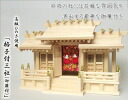 "Household Shinto altar, God tool ""three (product made in hinoki) with a bamboo blind, the round column with lattice"""