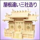 屋根違い三社の神棚