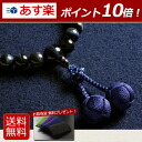 "Rosaries and Rosary ""! Kumihimo Brahma bunch blue tiger eye stone (for men) ' short hand wheel"