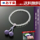 "Rosaries and Rosary ""braiding Brahma bunch this crystal Wisteria 雲石 tailoring (for women)' informal hand wheel"