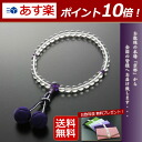 "Rosaries and Rosary ""! Braiding Brahma bunch this crystal purple Crystal cut (for women) ' short hand wheel (Kyoto Buddhist prayer beads women bracelet grave funeral ceremonial Crystal Tokyo Higan Rosary)"