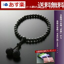 "Rosaries and Rosary ""! Kumihimo Brahma bunch Black Onyx (women) ' short hand wheel (women's funeral Kyoto Buddhist Chamber Memorial Service black prayer beads popular parts Kyoto Onyx altar grave funeral ceremonial Onyx)"
