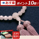 "Rosaries and Rosary ""! Miyako bunch Red Crystal ( quartz ) kiriko ball (women) ' short hand wheel"