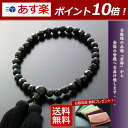 Beads, a string of beads! One Fusa Miyako black onyx hexahedral gems (woman business) informal one hand