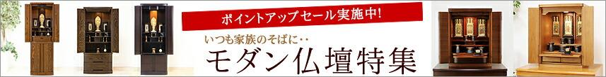 モダン仏壇・モダンミニ仏壇特集!ポイントアップ・レビュー特典!