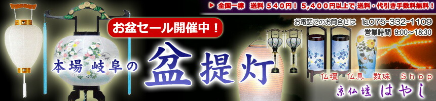 仏壇、数珠、仏具、位牌、神棚、線香の専門店「京仏壇はやし」